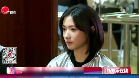 """""""三无角色""""磨两年 万茜:等你来评! SMG新娱乐在线 20190507 高清版"""