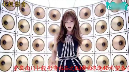 重庆南川小毅影音之DJ舞曲串烧40