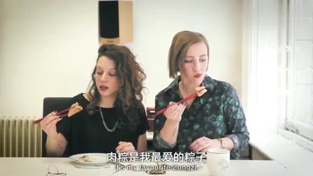 老外在中国:老外吃粽子,美国大妞钟爱咸肉粽,英国lady:配浓茶,上雄黄酒!