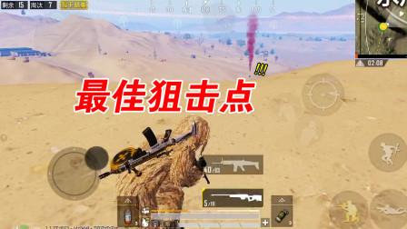 和平精英:沙漠最佳狙击点,用空投钓鱼,来1个杀1个!
