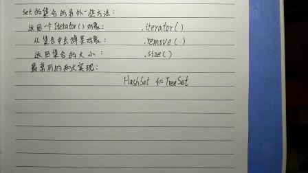 52,Set集合的Iterator和移除和获取元素个数