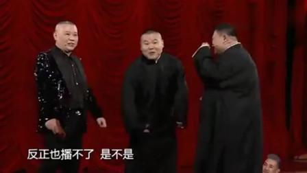 郭德纲玩笑开大了,岳云鹏:反正也不播了,聊呗!什么都敢说啊!