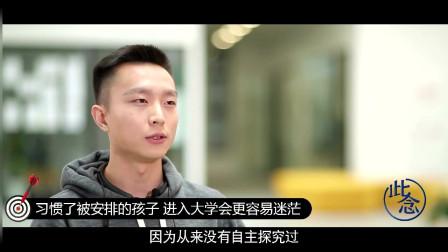 此念文化毛思翩和王熙乔谈:玩得专业是最好的学习