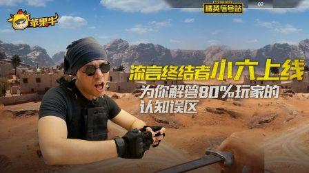 【精英信号站】流言终结者小六飒爽上线,为你解答80%以上玩家的认知误区!
