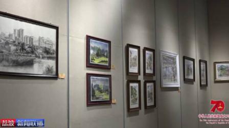 荔波记忆!邓恩铭故居陈列馆有个美术写生展,作品抢先看
