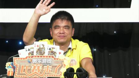 比赛来了之斗地主 第一季 微乐游戏电视斗地主 江西版126期