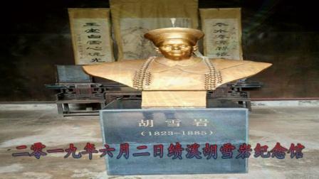 二零一九年六月二日绩溪胡雪岩纪念馆