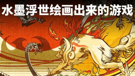 用水墨浮世绘画出来的游戏:《大神》鉴赏【就知道玩游戏62】