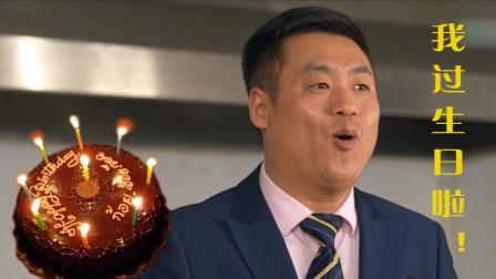 """""""宋晓峰""""过生日直接跟人家要钱!还有一大堆奇葩理由!"""