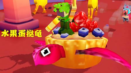 """疯狂动物园 奥林匹斯山驯服五彩缤纷的""""水果蛋挞龟"""""""
