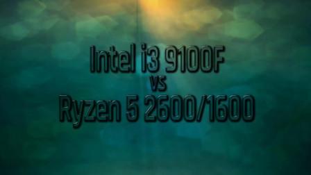 R5 2600比i3-9100F只强在跑分?游戏帧数实测还不如后者!