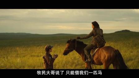 寻龙诀:为了追上男子的马,这妹纸找到了一个好用的交通工具