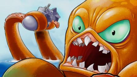 愤怒的章鱼摧毁人类黄金潜艇!