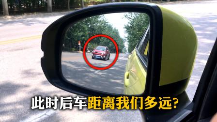 怎样通过后视镜判断后车距离,这样变道才安全,新手一定要掌握