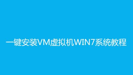 虚拟机安装系统教程之:一键安装虚拟机win7系统教程步骤方法