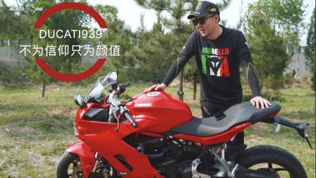 【MOTO小峰】DUCATI 939评测! 不为信仰,只为颜值!