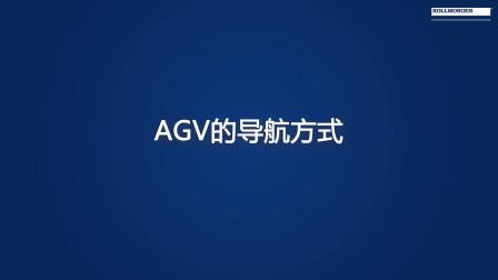 AGV基础3-AGV导航技术简介