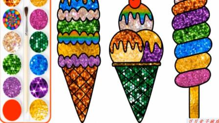 色彩绘画涂鸦早教 学画画冰淇淋冰激凌涂颜色 色彩认知