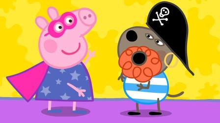 小猪佩奇和小狗丹尼参加化妆舞会 简笔画