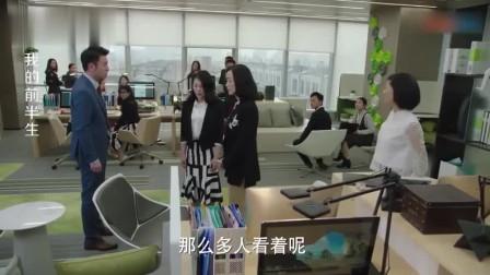 凌玲被女同事刁难,陈俊生发火让她滚蛋,结果被女同事一句话噎住