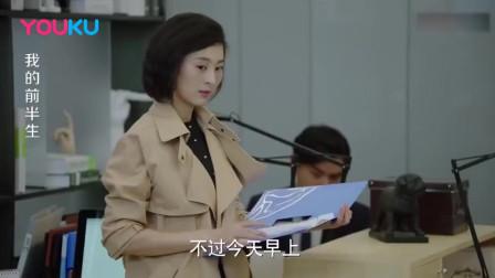 凌玲公报私仇羞辱罗子君,罗子君当场霸气反击,同事都看傻眼了!