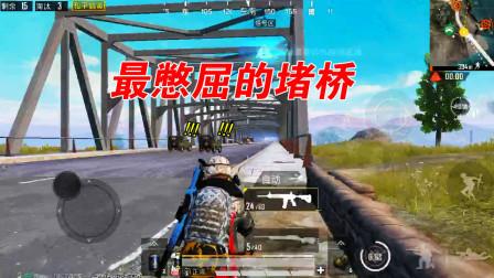 和平精英:4倍M4反向堵桥,结果放跑了6辆车,难受!