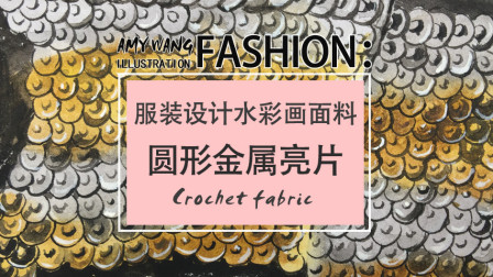 服装设计技法水彩画手绘面料之 圆形金属亮片
