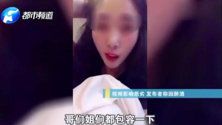 五名女子酒后拍不雅视频,内容毫无下限,被抓后自称喝醉了
