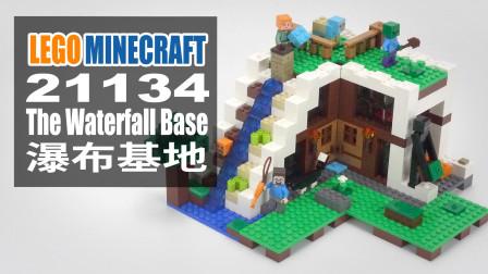 乐高我的世界 21134 瀑布基地 LEGO Minecraft The Waterfall Base