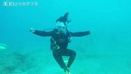 海底太极秀