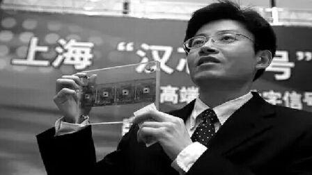 中国芯片史上黑色一页:震惊全国的汉芯事件