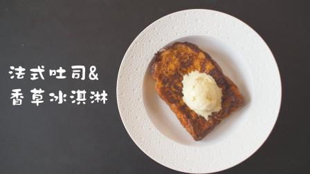 吃剩的面包片做【法式吐司】搭配冰淇淋超好吃~只需15分钟就能成功!