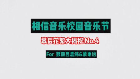 2019相信音乐校园音乐节幕后花絮大揭秘No.4——鼓鼓吕思纬&萧秉治篇