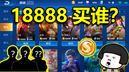 王者荣耀:18888金币最值得买的英雄是哪几个?大神:这三个必须买。
