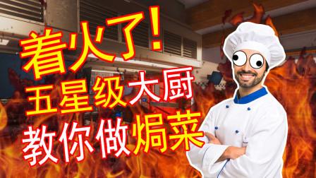 厨师模拟器!五星级大厨在线教你做饭!【逗比试玩】