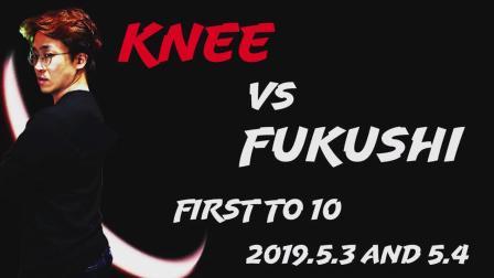 11.[FT10] FUKUSHI vs KNEE