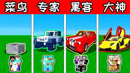 我的世界 当不同的玩家比赛开车,网友:大神一看就是老司机