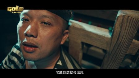 黄金公开赛南昌站宣传片《涛妹带你开启寻宝之旅》