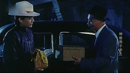两人刚要交易,却被燕子李三破坏,躲在车后看着他离去