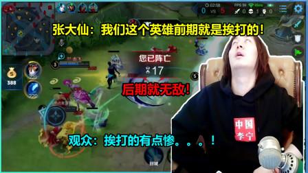张大仙:我们这个英雄打上路就是挨打的!后面就无敌了!