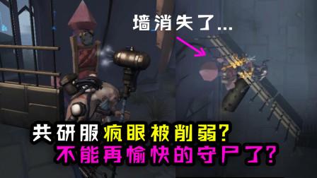 第五人格:共研服疯眼巴尔克被削?墙消失很快,不能再守尸了?