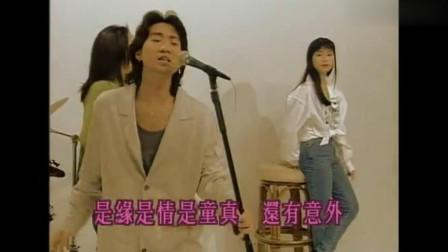 黄家驹《情人》,只顾着玩音乐,却冷落了女朋友