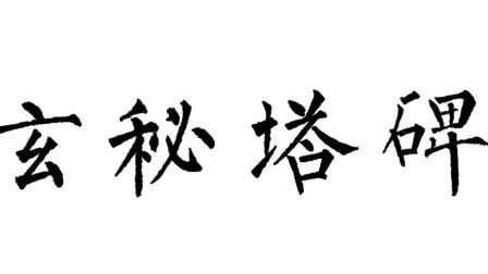一夜爆红的柳体书法教学视频《玄秘塔碑》-第94集 是益智佛