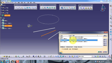 CATIA视频教程—创成式外形设计