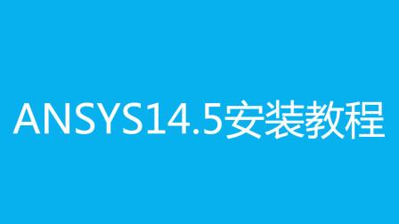 【超详细】ANSYS安装教程之:ansys14.5安装视频方法步骤教程