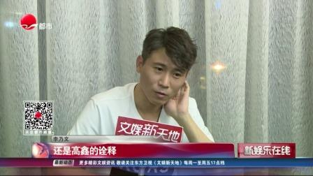 """临时评审上线!李乃文""""下了五黄蛋"""" SMG新娱乐在线 20190614 高清版"""