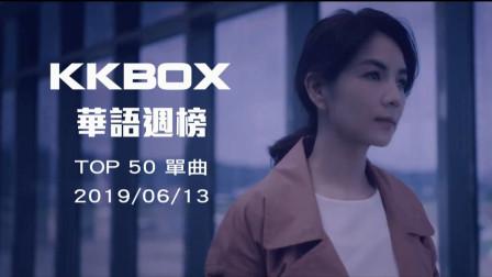 KKBOX华语单曲榜2019年第24周,田馥甄陈嘉桦榜上另类合体