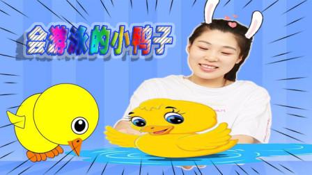 手工DIY绘画小鸭子?在水中自由游动哦!