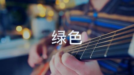 吉他弹唱陈雪凝《绿色》