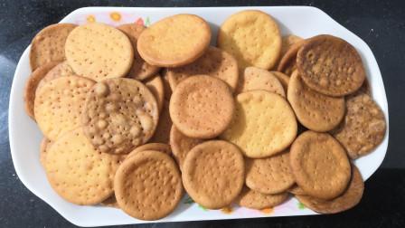 教你在家制作小零食,酥脆小饼干,做法简单大人小孩都爱吃!